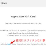AppleStoreから送られてくるギフトカード偽メールにご注意を!