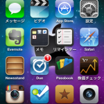 iPhone5切り替え完了