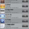 使ったアプリの回数や時間をカウントしてくれるAppStat