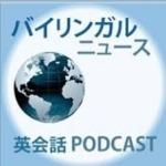 今話題の英会話Podcast 「バイリンガルニュース」をSubsonicに登録してみた