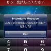 iPhone不正アクセス防止?|パスコード間違えると通報するCydiaアプリ「iCaughtU」