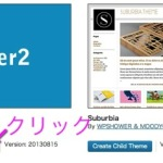 WordPress上で子テーマを超簡単に作成できるプラグイン「Orbisius Child Theme Creator」