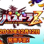 パズドラZの発売予定日が12月12日に決定