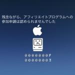 残念!アップルのアフィリエイトプログラム(PHG)の登録申請が通らなかった