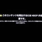 AppleTVで突然「このコンテンツを再生するにはhdcpが必要です」が出た