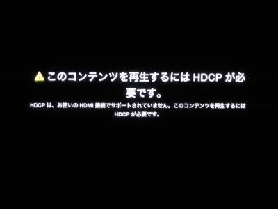 appletv-hdcp