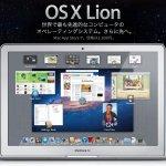 複数台Mac持ちの人にうれしいOS X Lionライセンス