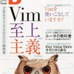 Software Design 2013年10月号はVim特集です
