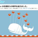 Twitterサーバーダウン