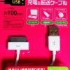 ダイソーでiPhone用充電ケーブル買ってきた