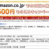 Amazonでのお買い物で500円もらえるキャンペーンを試してみた