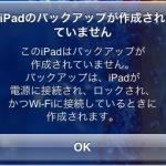 iPadが操作不能になるのはiCloudのバグ?