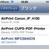 Ubuntu 11.04でAirPrint
