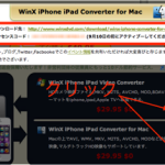 WinX iPhone iPad Video Converterのライセンスを今だけ無料配布(Win&Mac)