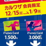 2011年末iTunes Cardお得情報。「もくーポンでiTunes Cardがおトク!」