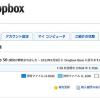 Dropbox有料プラン解約後の容量減少