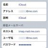 iOS5じゃないけどiCloud用のメール設定をした