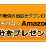 System Center 2012の応募で先着 6,000 名様に Amazon ギフト券 1,000 円分プレゼント