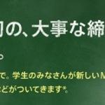 Apple製品を学生・教職員価格購入で1万円分のアプリ・音楽カードがもらえるキャンペーン