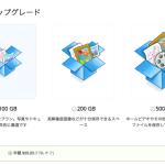 Dropbox 新プランで容量2倍に改定