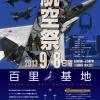 今年の百里基地航空祭ではブルーインパルスがくるぅ〜