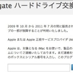 iMacのハードドライブ交換プログラム