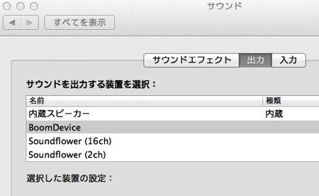 mac_sounddevice