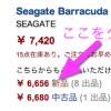 2TBのハードディスクが7000円切って来ましたね