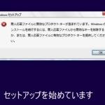 VMwareにWindows8.1をインストールしようとしたら無人応答・・のエラー