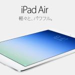 待望のRetina装備iPad miniがお披露目されました
