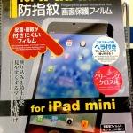iPad mini用の保護フィルムはとりあえずダイソーで済ます