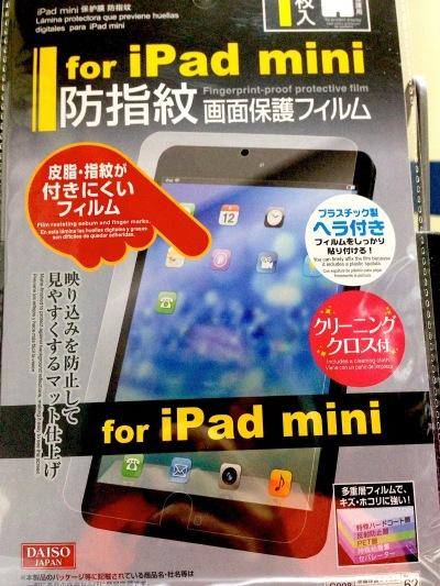 ipad mini 保護フィルム ダイソー