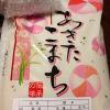 ワンダーコーポレーションから株主優待のお米が届いた