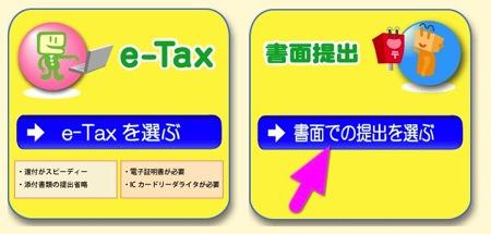 E tax2