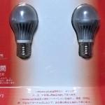 コストコのForeverlampでダウンライトをLED化