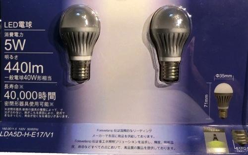 Foreverlamp 2