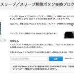 iPhone5スリープ/スリープ解除ボタン交換プログラムの対象でした