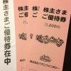 5月に届いた株主優待券