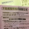 マンション購入後の不動産取得税納税通知書