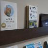 自宅で立読用に無印良品の壁に付けられる家具を設置