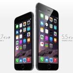 iPhone6 Plus シルバー 128GB 予約完了!!