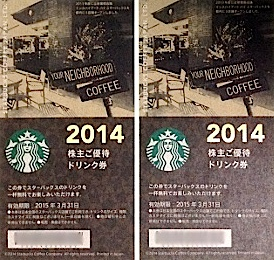 Starbuks yutaiken 2014