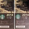 スターバックスコーヒー株主優待券を今までありがとう!