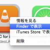 iPhone6に公開中止のVLCをインストール