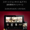 ネスプレッソからスマホ専用アプリがリリース