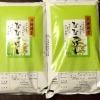 北海道浦臼町からふるさと納税のお米が届いた