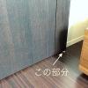 下レールなし引き戸(ドア)固定ガイド部分の補修