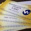 ワンダーコーポレーションから優待券が届いたのでプリペイドカードと交換