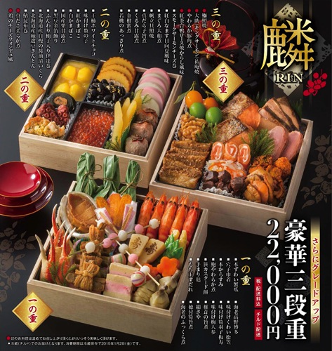 Img osechi visual01