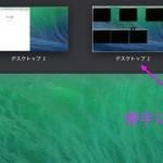 Macの仮想デスクトップの順序が勝手に切り替わる原因とは?